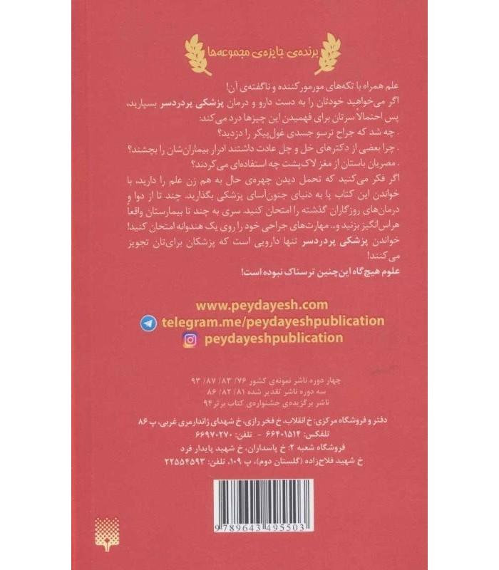 کتاب علوم ترسناک (پزشکی پردردسر) قیمت خرید با تخفیف