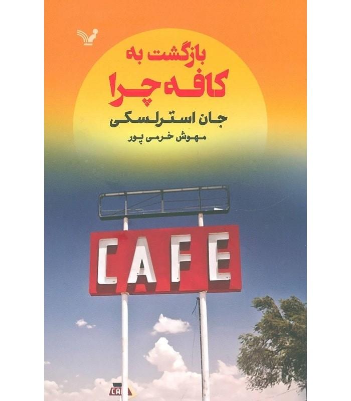 کتاب بازگشت به کافه چرا جان پی استرلسکی قیمت خرید با تخفیف