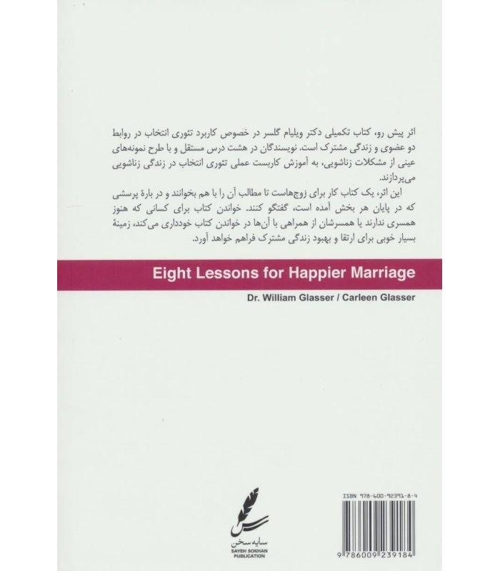 کتاب هشت درس برای زندگی زناشویی شادتر ویلیام گلاسر دکتر صاحبی خرید با تخفیف