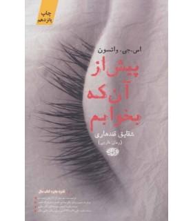 کتاب پیش از آن که بخوابم قیمت خرید با تخفیف