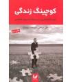کتاب کوچینگ زندگی علی صاحبی قیمت خرید با تخفیف