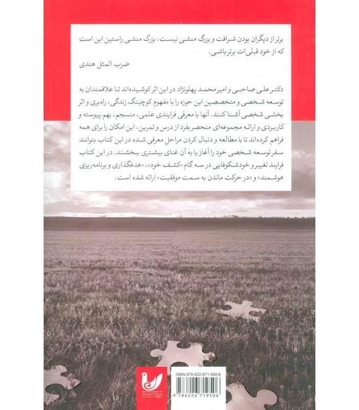 کتاب کوچینگ زندگی علی صاحبی خرید با تخفیف