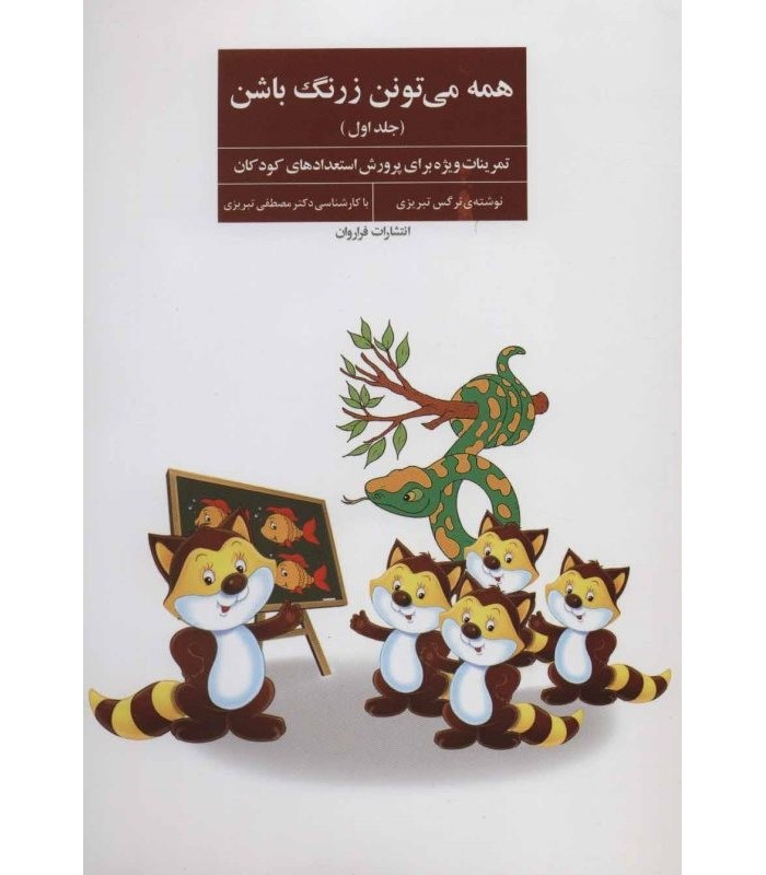 کتاب همه می تونن زرنگ باشن نرگس تبریزی قیمت خرید با تخفیف