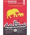 کتاب سقلمه انتشارات هورمزد قیمت خرید با تخفیف