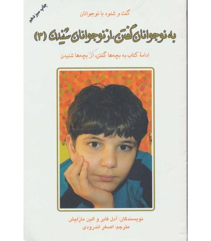 کتاب به نوجوانان گفتن از نوجوانان شنیدن 3 قیمت خرید با تخفیف