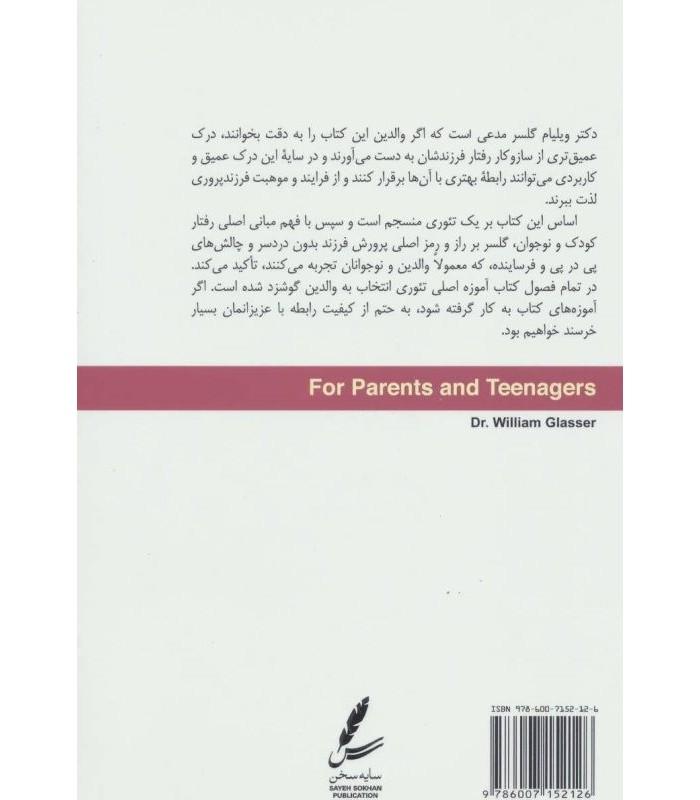 کتاب تئوری انتخاب برای والدین و نوجوانان ویلیام گلسر خرید با تخفیف