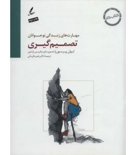 تصمیم گیری:کتاب کار نوجوان (مهارت های زندگی نوجوانان)
