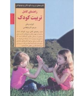 راهنمای کامل تربیت کودک (کلیدهای تربیت کودکان و نوجوانان)