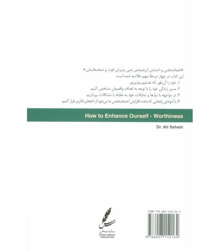 کتاب احساس ارزشمندی و راه های تقویت آن دکتر علی صاحبی قیمت خرید با تخفیف