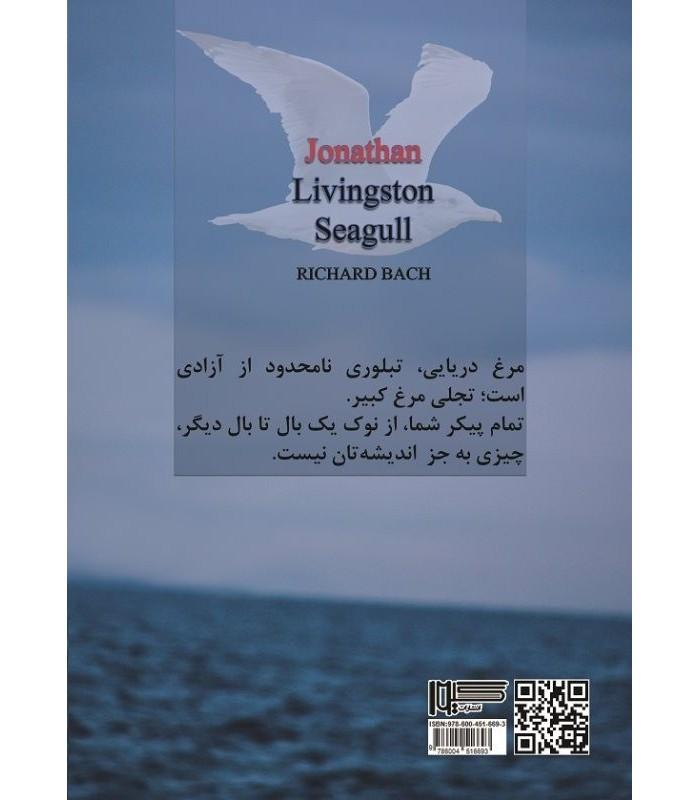 کتاب جاناتان مرغ دریایی ریچارد باخ بهترین ترجمه قیمت خرید با تخفیف