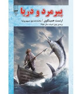 کتاب پیرمرد و دریا اثر ارنست همینگوی بهترین ترجمه قیمت خرید با تخفیف