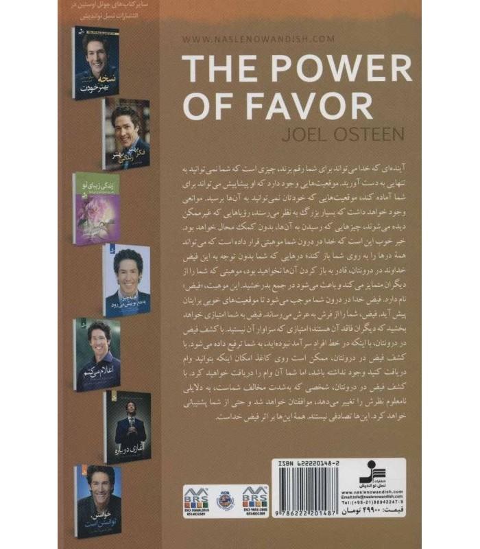 کتاب قدرت فیض جول اوستین قیمت خرید با تخفیف