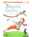 کتاب شادی های دخترانه جودی وودبرن قیمت خرید با تخفیف