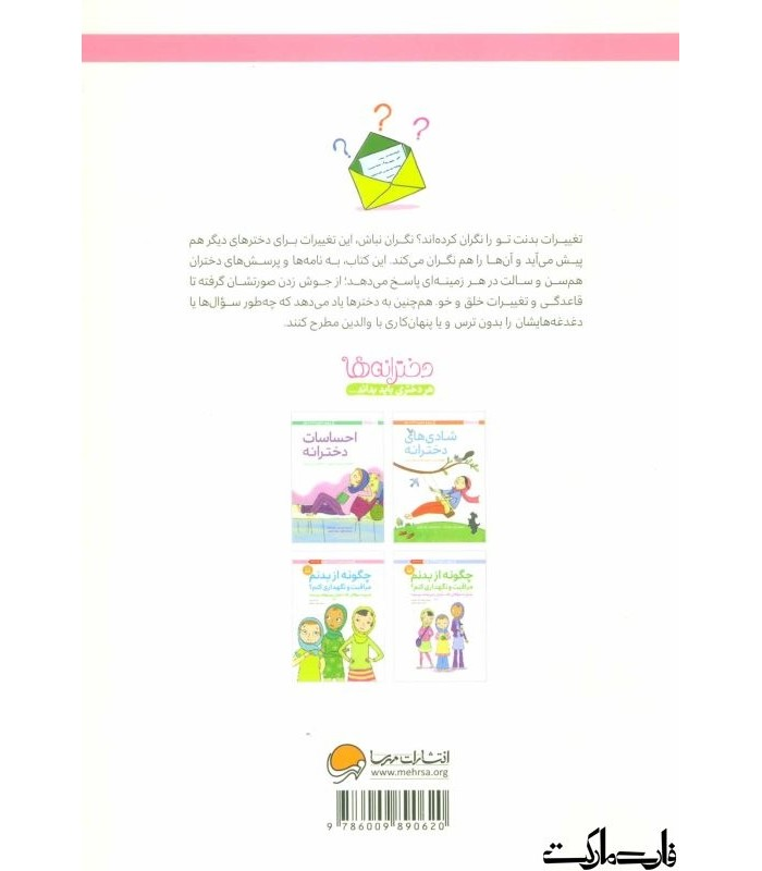 کتاب نگرانی های دخترانه دارسی جانستون قیمت خرید با تخفیف