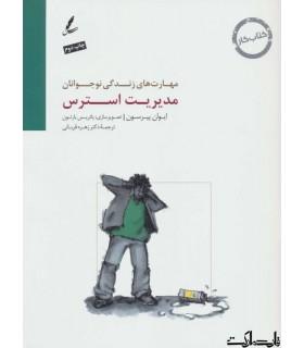 مدیریت استرس:کتاب کار نوجوان (مهارت های زندگی نوجوانان)