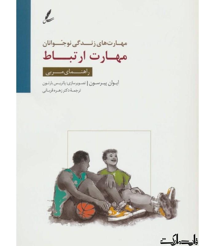 کتاب مهارت ارتباط راهنمای مربی ایوان پیرسون قیمت خرید با تخفیف