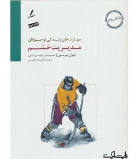 مدیریت خشم:کتاب کار نوجوان (مهارت های زندگی نوجوانان)