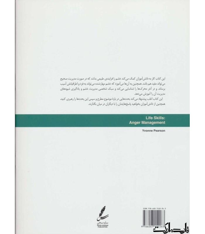کتاب مدیریت خشم کتاب کار نوجوان ایوان پیرسون قیمت با تخفیف