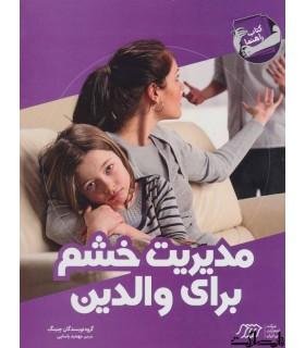 مدیریت خشم برای والدین (کتاب راهنما)