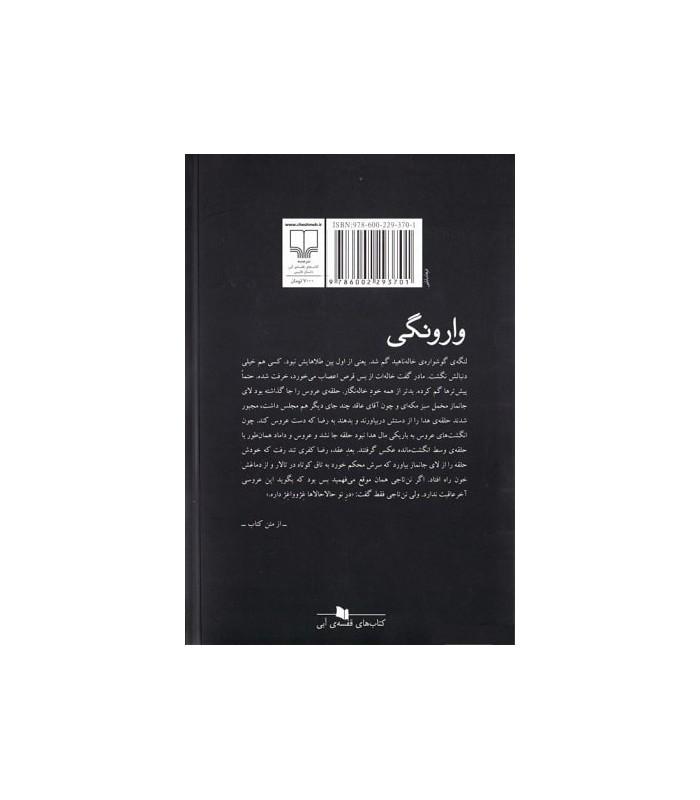 جلد کتاب وارونگی