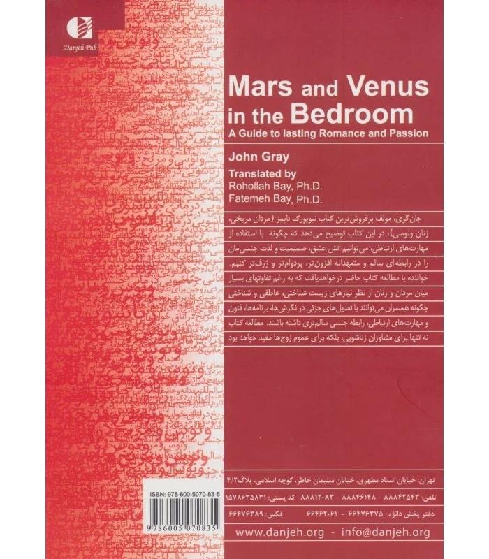 کتاب مریخ و ونوس در اتاق خواب جان گری قیمت خرید با تخفیف