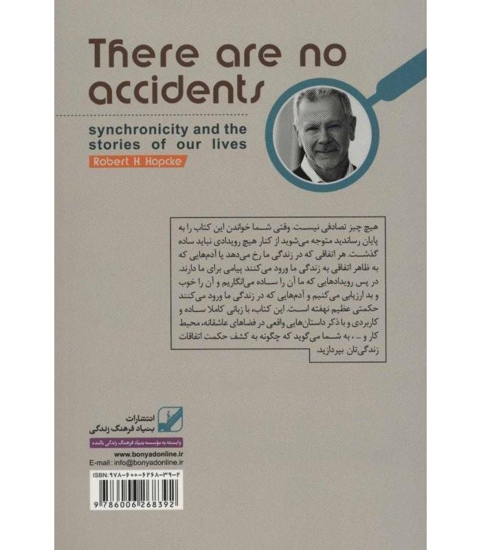 کتاب کشف حکمت اتفاقات قیمت خرید با تخفیف و خلاصه معرفی کتاب