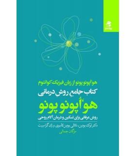 کتاب جامع روش درمانی هو اپونوپونو (روش عرفانی برای تسکین و درمان آلام روحی)