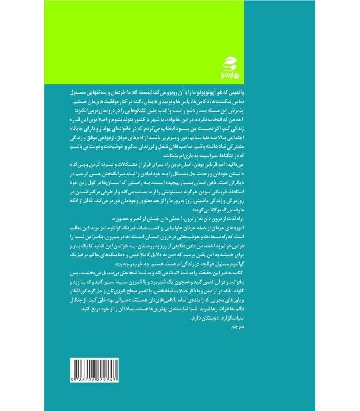 کتاب جامع روش درمانی هواپونوپونو  قیمت خرید با تخفیف