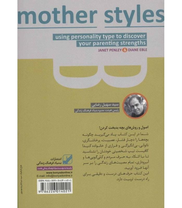 کتاب مادری مناسب فرزند شما MBTI قیمت خرید با تخفیف
