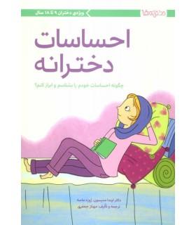 احساسات دخترانه (چگونه احساسات خودم را بشناسم و ابراز کنم؟)،(دخترانه ها)