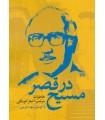 کتاب مسیح در قصر اصغر کورنگی قیمت خرید با تخفیف