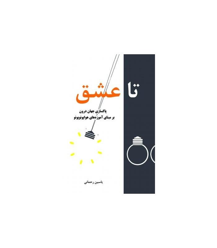 کتاب تا عشق یاسین رحمانی قیمت خرید با تخفیف