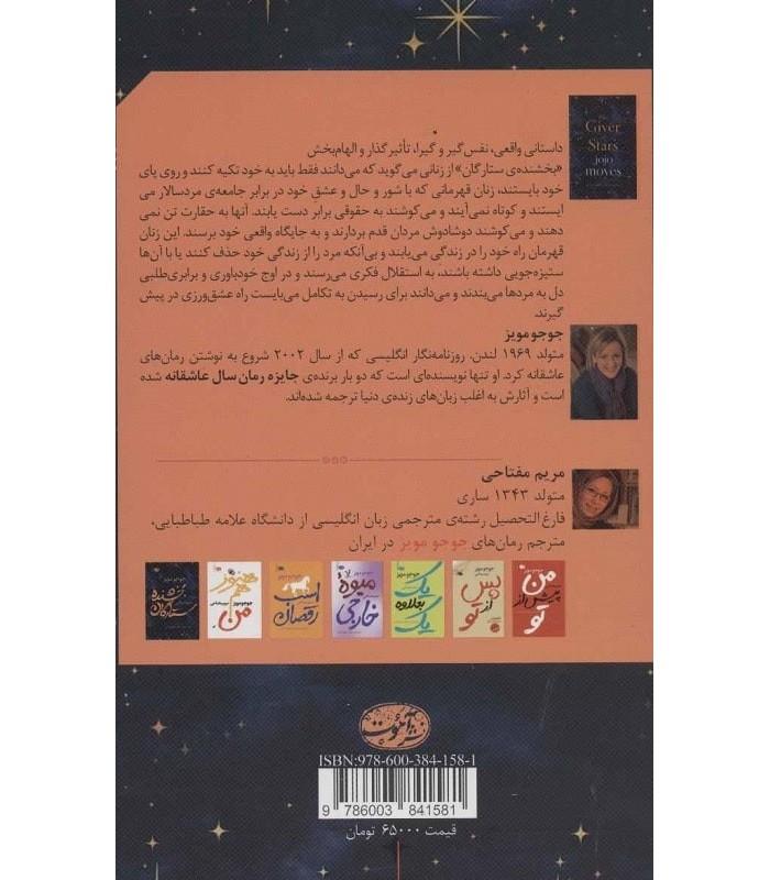 کتاب بخشنده ستارگان جوجو مویز نشر آموت قیمت خرید با تخفیف
