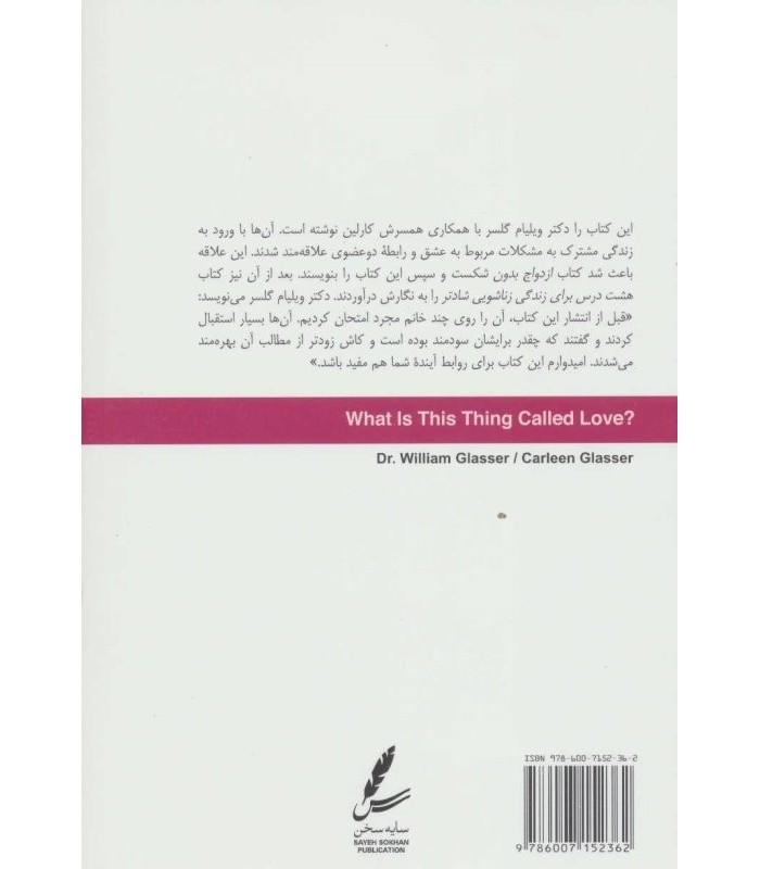 کتاب عشق چیست از ویلیام گلسر قیمت خرید با تخفیف