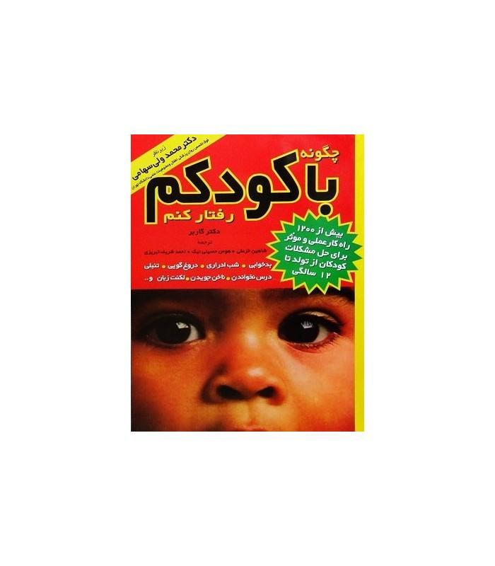 عکس کتاب چگونه با کودکم رفتار کنم
