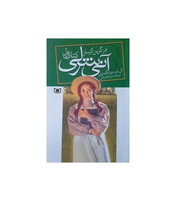 عکس کتاب آنی شرلی در گرین گیبلز (کتاب اول)