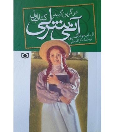 کتاب آنی شرلی (کتاب اول:در گرین گیبلز)
