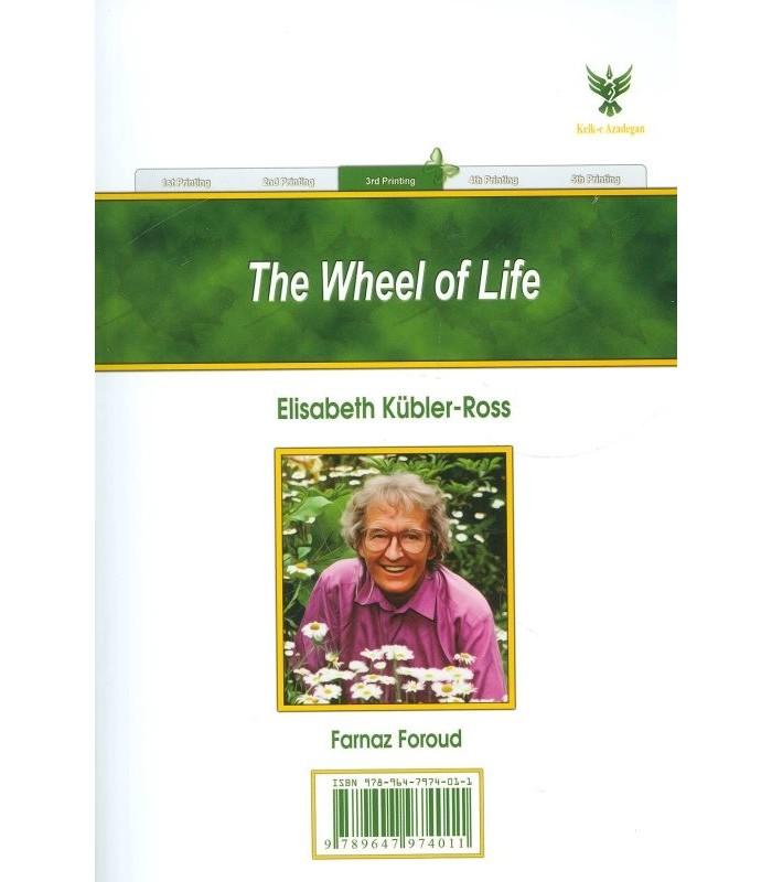 کتاب چرخ زندگی الیزابت کوبلر راس قیمت خرید با تخفیف