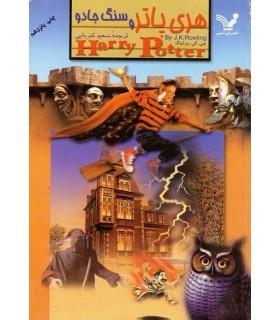 خرید کتاب هری پاتر و سنگ جادو جی کی رولینگ قیمت با تخفیف