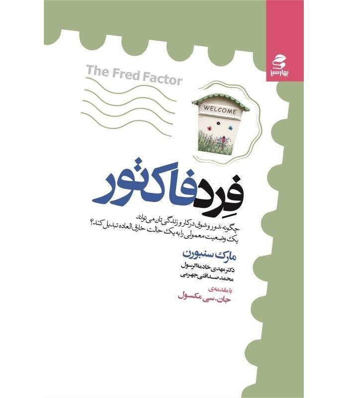 کتاب فرد فاکتور مارک سنبورن قیمت خرید با تخفیف