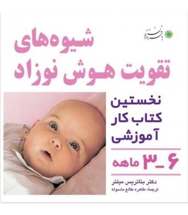 شیوه های تقویت هوش نوزاد (6-3 ماهه)