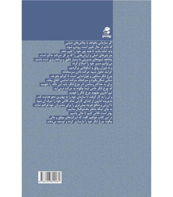 کتاب مفهوم چرخ لنگر در سازمان و مدیریت قیمت خرید با تخفیف