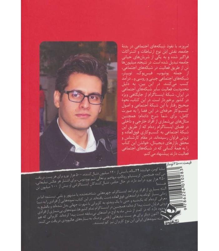 کتاب کسب و کار اینستاگرامی میثم فردوس قیمت خرید با تخفیف