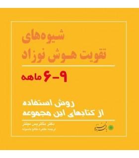 کتاب شیوه های تقویت هوش نوزاد (9-6 ماهه)