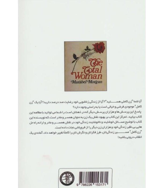 کتاب زن کامل مارابل مورگان قیمت خرید با تخفیف