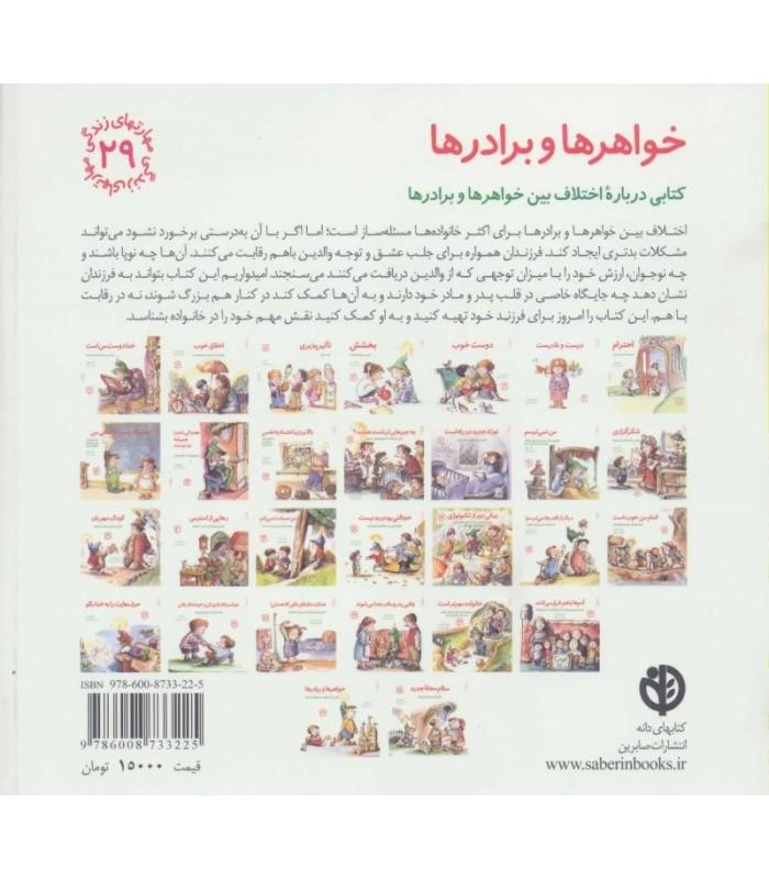 کتاب خواهرها و برادرها آر دبلیو الی قیمت خرید با تخفیف