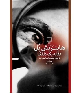 کتاب عقاید یک دلقک (جهان نو)