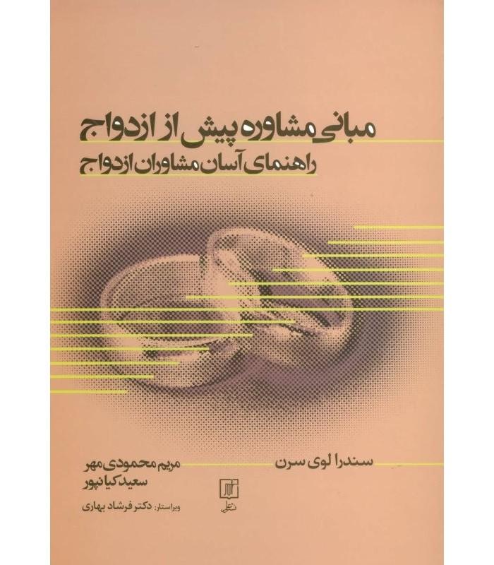 کتاب مبانی مشاوره پیش از ازدواج سندرا لوی سرن قیمت خرید با تخفیف