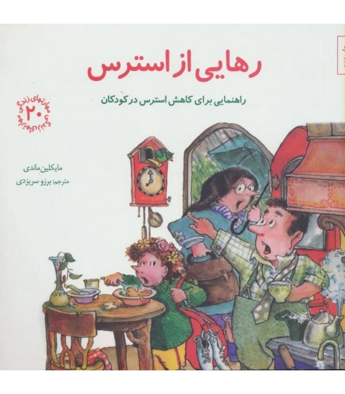 کتاب رهایی از استرس راهنمایی برای کاهش استرس در کودکان قیمت خرید با تخفیف