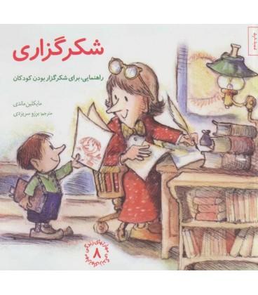 شکرگزاری:راهنمایی،برای شکرگزار بودن کودکان (مهارتهای زندگی 8)